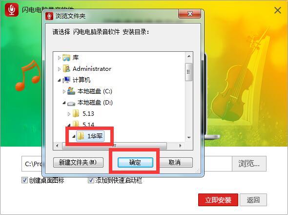 闪电电脑录音软件