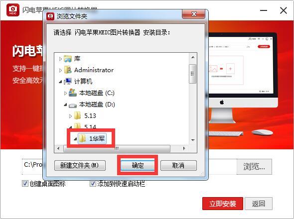 闪电苹果HEIC图片转换器截图