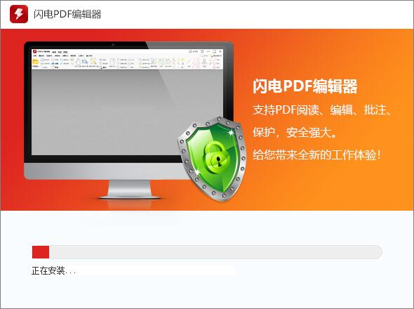 闪电PDF编辑器截图
