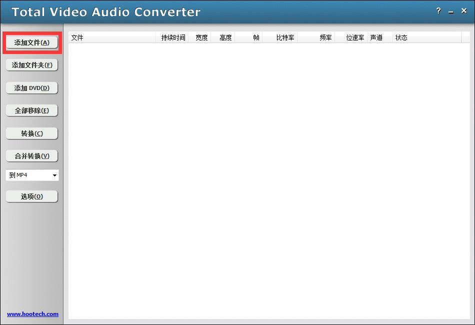 Total Video Audio Converter截图