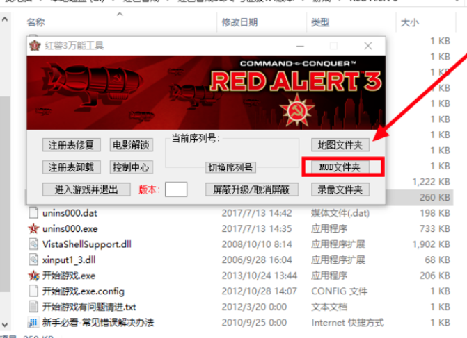 红色警戒3截图