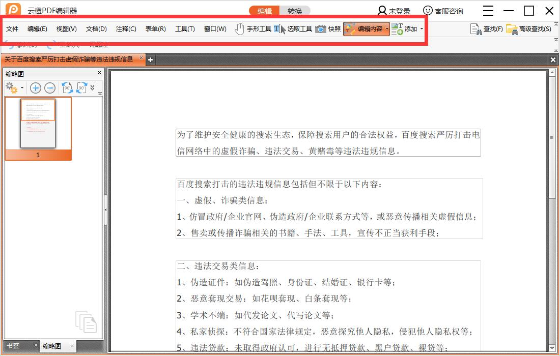 云橙PDF编辑器截图