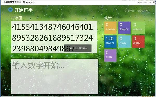 数字小键盘指法练习工具截图