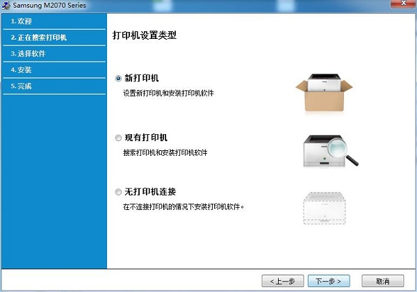 三星m2071打印机驱动截图