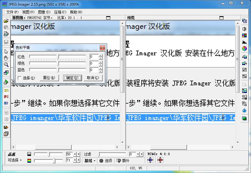 JPEG Imanger截图