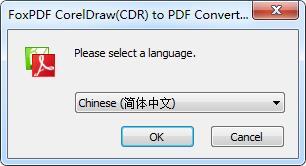 CorelDraw(CDR)转换成PDF转换器截图