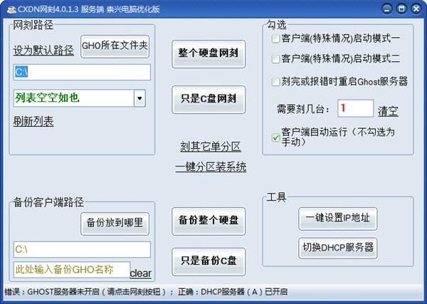 CXDN网刻截图