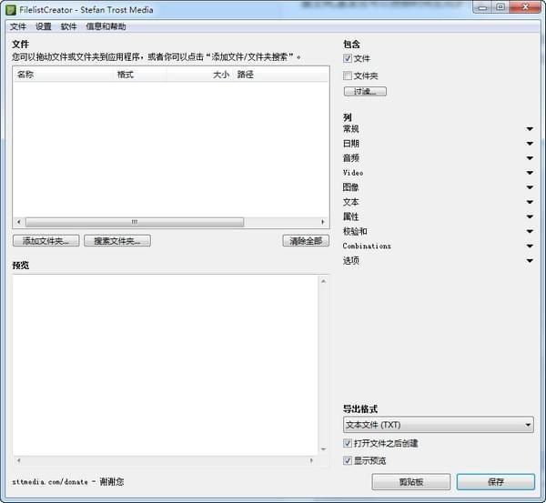 Filelist Creator截图