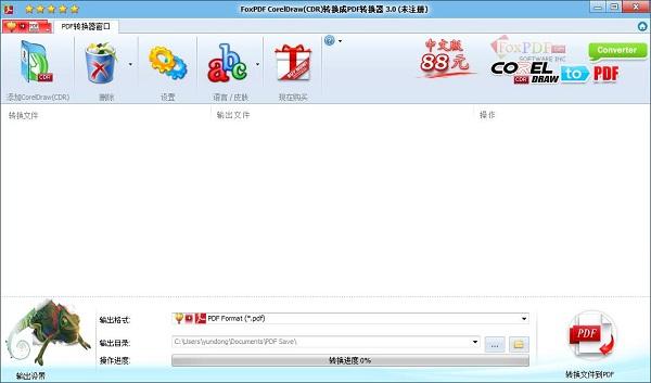 CorelDraw(CDR)转换成PDF转换器截图1