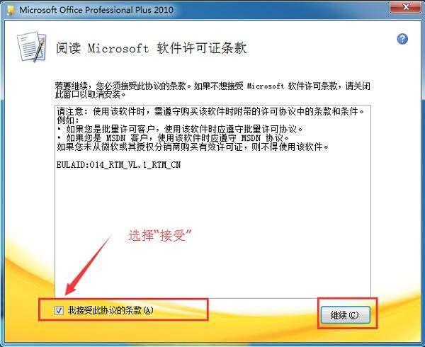 Microsoft Office 2010完整版截图