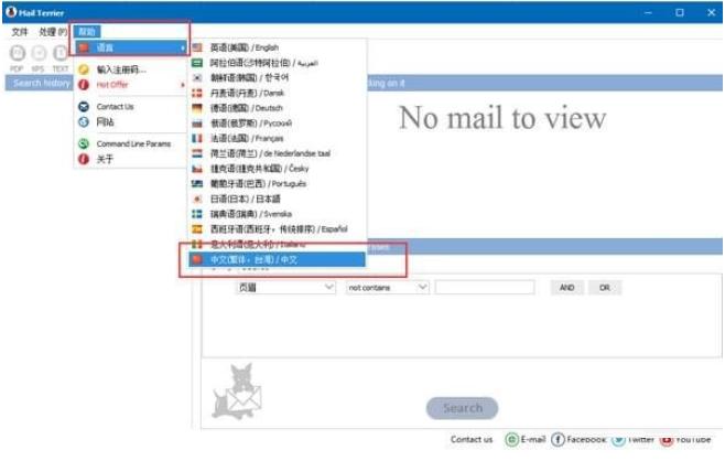 MailTerrier截图
