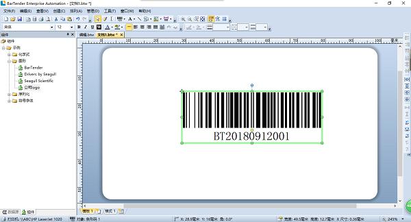 BarTender2016标签条码打印软件截图