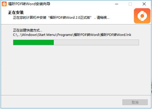 pdf转word软件截图