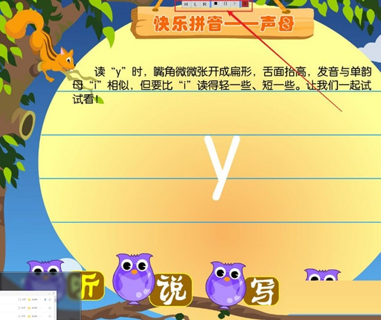 小精灵汉语拼音学习软件截图