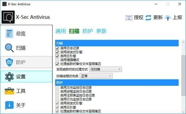 X-Sec Antivirus截图