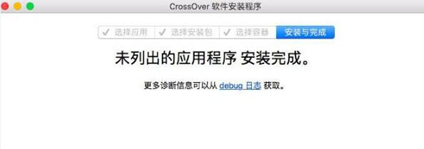 CrossOver Pro For Mac截图