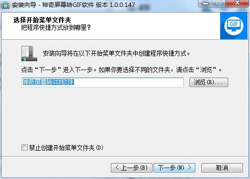 神奇屏幕转GIF软件截图