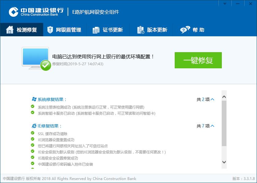 中国建设银行e路护航网银安全组件截图