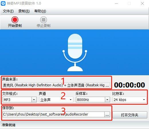 神奇MP3录音软件截图