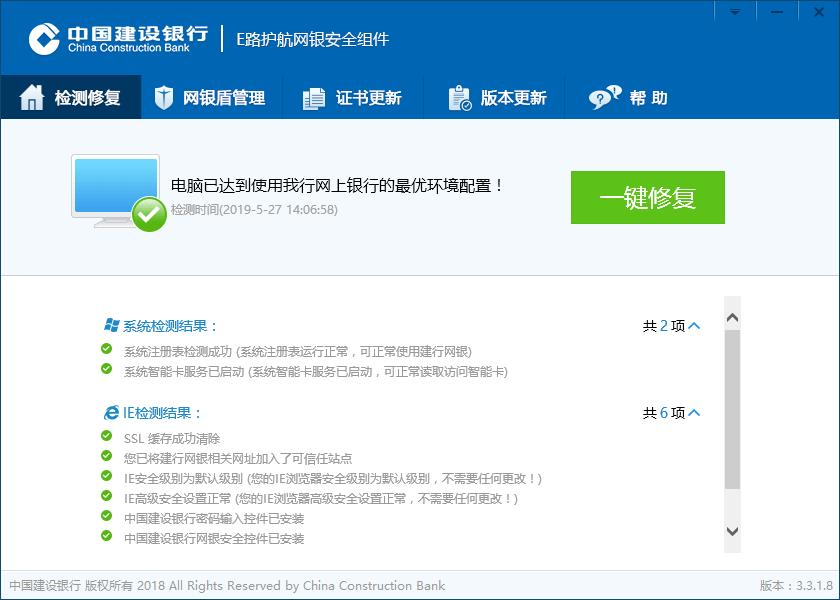 中國建設銀行e路護航網銀安全組件