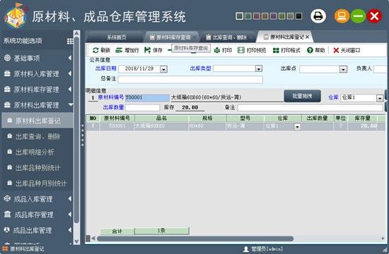 原材料成品仓库管理系统截图
