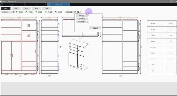柜柜软件截图