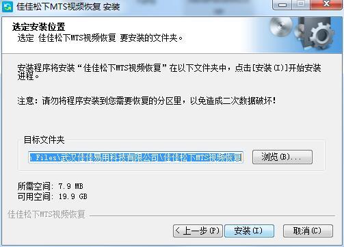 佳佳松下MTS视频恢复软件