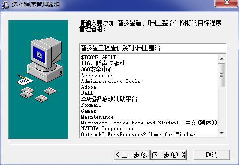 智多星工程造价管理软件截图