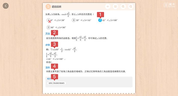 高木学习学生端截图