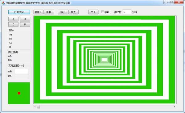 仕郎瞳距测量软件截图