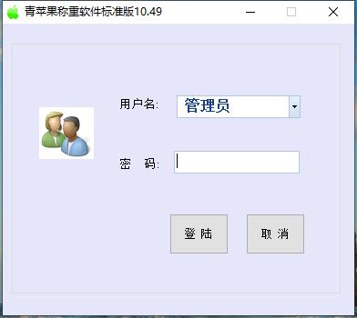青蘋果稱重管理系統軟件