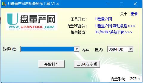 U盘量产网U盘启动盘制作工具截图