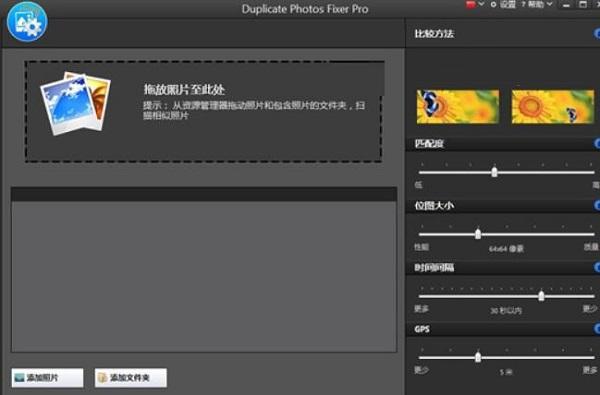 Duplicate Photos Fixer Pro截图