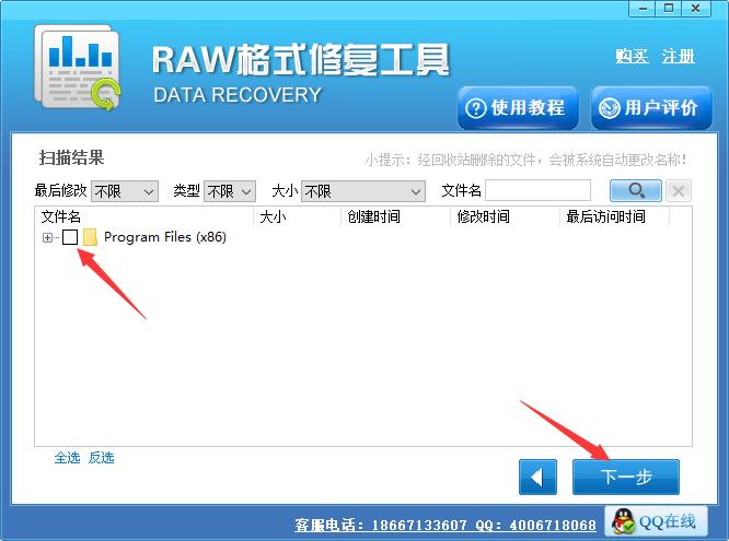 raw格式修复工具截图