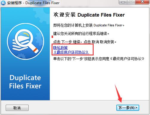 Duplicate Files Fixer截图