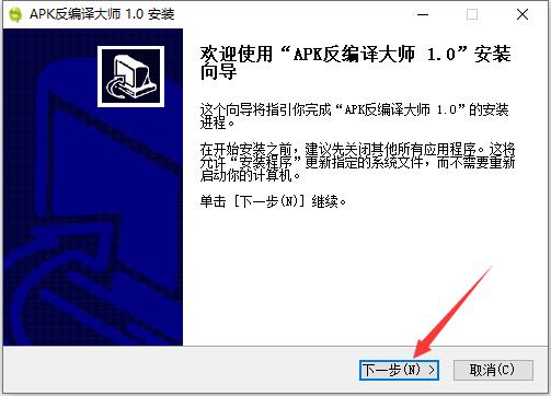APK反编译大师截图