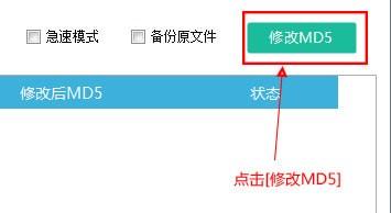 批量修改文件MD5工具