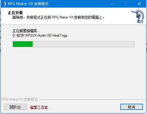 RPG Maker VX(RPG制作大師vx)