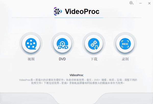 WinX VideoProc