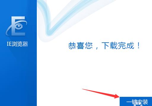 IE11浏览器(Internet Explorer 11)