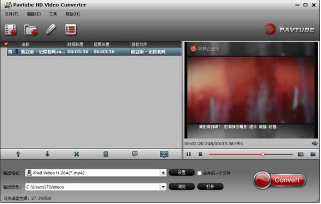 Pavtube HD Video Converter截图