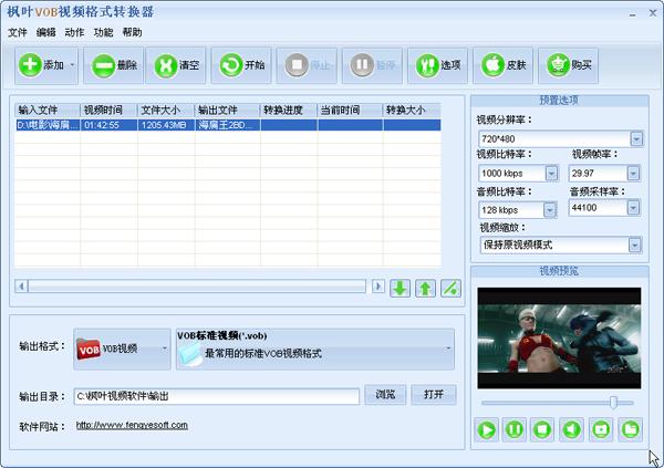 枫叶VOB视频格式转换器截图