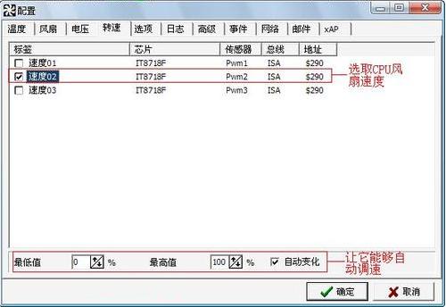 SpeedFan 风扇调速软件截图