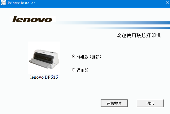 联想dp518打印机驱动