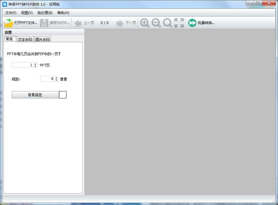神奇PPT转PDF软件截图