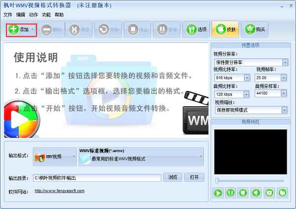 枫叶WMV视频格式转换器截图