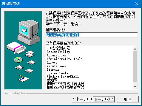 多功能密码解锁软件