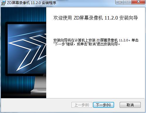 ZD屏幕录像机截图