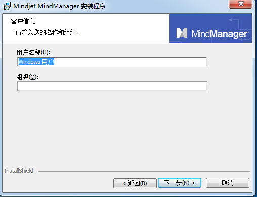 MindManager截图
