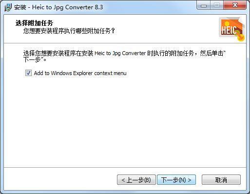 Heic to Jpg Converter截图